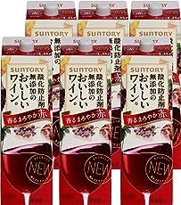 【国産ワイン売上NO.1】サントリー 酸化防止剤無添加のおいしいワイン。 赤 1.8L×6本 (紙パック)