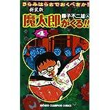 魔太郎がくる!!―うらみはらさでおくべきか!! (4) (少年チャンピオン・コミックス)