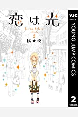 恋は光 2 (ヤングジャンプコミックスDIGITAL) Kindle版