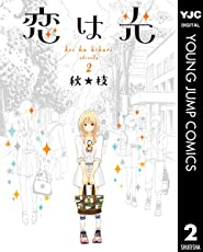 恋は光 2 (ヤングジャンプコミックスDIGITAL)