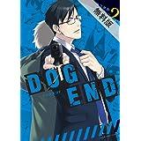 DOG END(2)【期間限定 無料お試し版】 (裏少年サンデーコミックス)