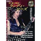 見て・聴いて弾ける! ランディ・ローズ(DVD付) (Instructional Books Series)