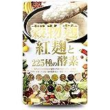 穀物麹・紅麹と225種の酵素サプリ 90粒約30日分