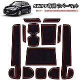 SUNVIC スズキ スイフトスポーツ 新型スイフト 滑り止めシート SUZUKI Swift インテリアラバーマット ゴムマット ドアポケットマット コンソールマット 12PCSセット ドレスアップ ZC33Sなどに適合