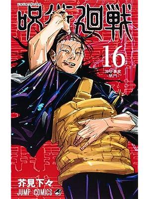 呪術廻戦 16 (ジャンプコミックス)