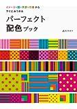 イメージ・国・季節・行事からすぐにみつかる パーフェクト配色ブック