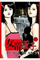 女帝薫子 1 Kindle版