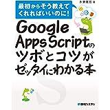 Google Apps Scriptのツボとコツがゼッタイにわかる本
