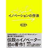 SHIFT:イノベーションの作法