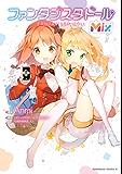 ファンタジスタドールMix (角川コミックス・エース)