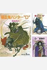 吸血鬼ハンター Kindleシリーズ