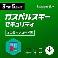 カスペルスキー セキュリティ (最新版) | 3年 5台版 | オンラインコード版 | Windows/Mac/iOS…