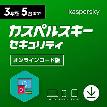カスペルスキー セキュリティ (最新版)   3年 5台版   オンラインコード版   ウイルス対策   Windows/Mac/iOS/Android対応