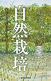 自然栽培  米作り、1年目から農薬いらない
