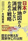 日本が世界地図から消滅しないための戦略 (用意周到な大国、用意周到でない日本)