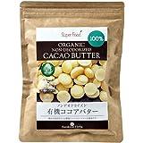 有機JASカカオバター ココアバター 無添加 未脱臭 1袋 300g オーガニック 100%