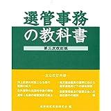 選管事務の教科書 第三次改訂版