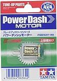 タミヤ ミニ四駆グレードアップパーツシリーズ No.317 GP.317 パワーダッシュモーター 15317