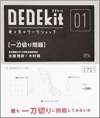 DEDEkit デデキット 考え方のワークショップ 01 【 一刀切り問題 】 佐藤雅彦+木村稔