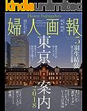 婦人画報 2018年5月号 (2018-03-31) [雑誌]