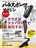 パラスポーツマガジン Vol.4 (ブルーガイド・グラフィック)