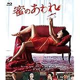 蜜のあわれ [Blu-ray]