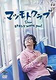 ヒトミシリ want you ! [DVD]