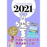 キャメレオン竹田の蟹座開運本 2021年版