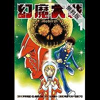 幻魔大戦 Rebirth(1)【期間限定 無料お試し版】 (少年サンデーコミックススペシャル)