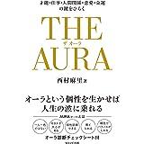 THE AURA(ザ・オーラ)