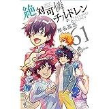 絶対可憐チルドレン (61) (少年サンデーコミックス)