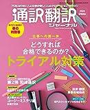 通訳翻訳ジャーナル 2020年4月号