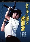 セーラー服と機関銃 角川映画 THE BEST [DVD]