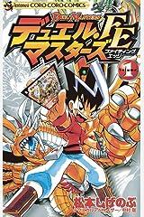 デュエル・マスターズ FE(ファイティングエッジ)(1) (てんとう虫コミックス) Kindle版