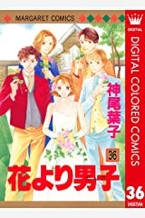 花より男子 カラー版 36 (マーガレットコミックスDIGITAL) Kindle版
