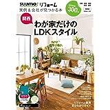 SUUMO (スーモ) リフォーム 実例&会社が見つかる本 関西版 SPRING. 2020