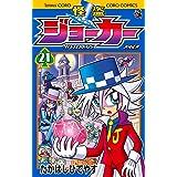 怪盗ジョーカー (21) (てんとう虫コロコロコミックス)