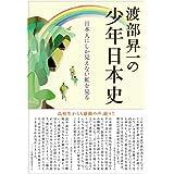 渡部昇一の少年日本史