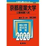 京都産業大学(公募推薦入試) (2020年版大学入試シリーズ)