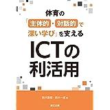 体育の「主体的・対話的で深い学び」を支えるICTの利活用