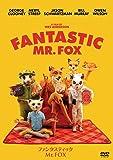 ファンタスティック Mr.FOX [AmazonDVDコレクション]