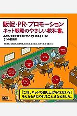 販促・PR・プロモーション ネット戦略のやさしい教科書。 小さな予算で最大限に知名度と成果を上げる6つの宣伝術 単行本(ソフトカバー)