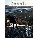 Coyote No.72 特集 星野道夫 最後の狩猟