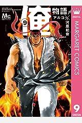 俺物語!! 9 (マーガレットコミックスDIGITAL) Kindle版