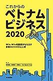 これからのベトナムビジネス2020