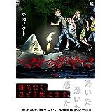 マガマガヤマ (2) (バーズコミックス)