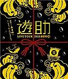 LIVE TOUR 2016 遊助祭 「海」 ~あの・・遊宮城にきちゃったんですケド。~ [Blu-ray]