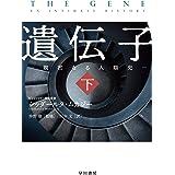 遺伝子―親密なる人類史―(下) (ハヤカワ文庫NF)