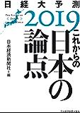 これからの日本の論点 日経大予測2019 (日本経済新聞出版)