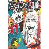 A-BOUT!(17) (週刊少年マガジンコミックス)